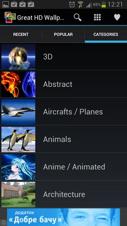 Качественные обои Great HD Wallpapers для Android