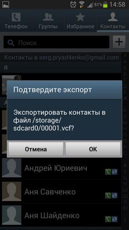 Импорт и экспорт контактов на Samsung Galay и Android-смартфонах