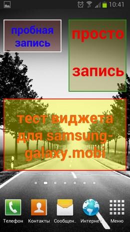 Видежт примечаний Memo Widget для Android
