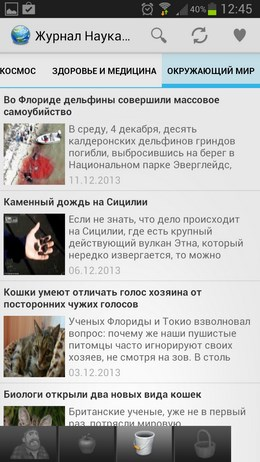 """Познавательные онлайн новости """"Наука и Мир"""" для Android"""
