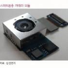 Samsung создаст датчик камеры на 20 МПикс для будущих флагманов