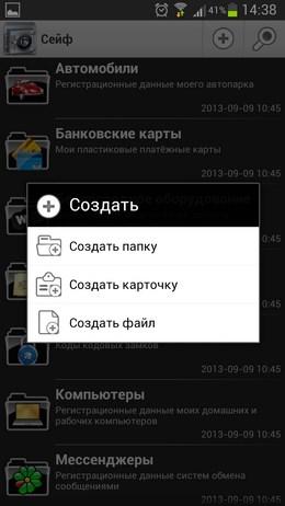 Программа Сейф - хранение личных данных под надежной защитой для Android