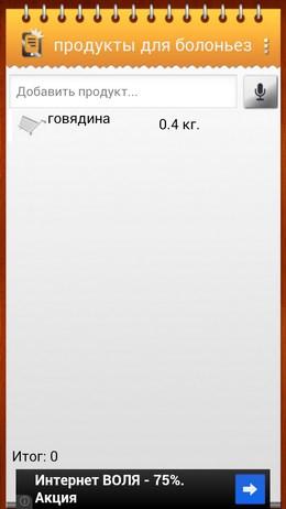 Приложение Список покупок - управлем покупками для Android