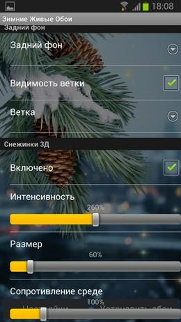 Чудесные Зимние Живые Обои с фонами и анимацией для Android