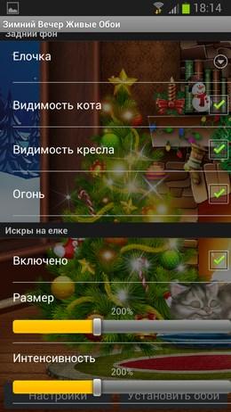 Новогодние обои Зимний Вечер для Android