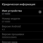 Доступно обновление Android 4.3 для Samsung Galaxy S3!