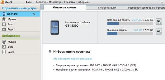 Обновление Android 4.3 для Samsung Galaxy S3