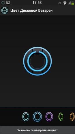 Вижет аккумулятора с неоновым свечением Дисковая Батарея для Android