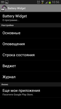 Виджеты состояния аккумулятора Battery Widget для Android