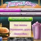 Burger Shop – король фаут-фуда