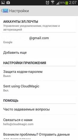 Клиент электронной почты CloudMagic для Android