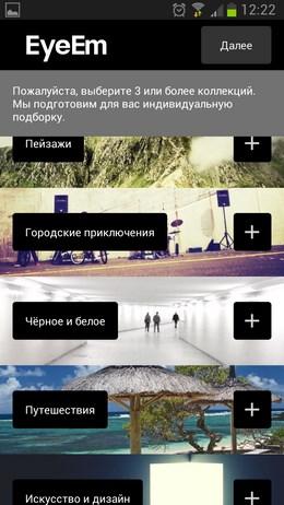 Обмениваемся фото в приложении EyeEm дл Android
