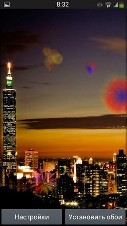 Фейерверки над мегаполисами для Android