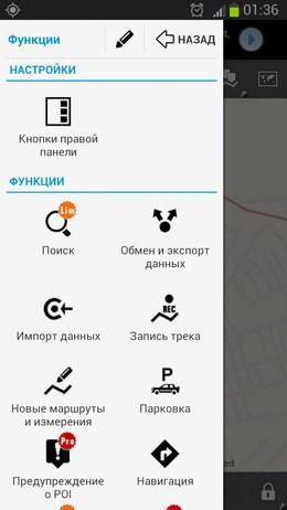 Удобная GPS навигация с приложением Locus Free для Android
