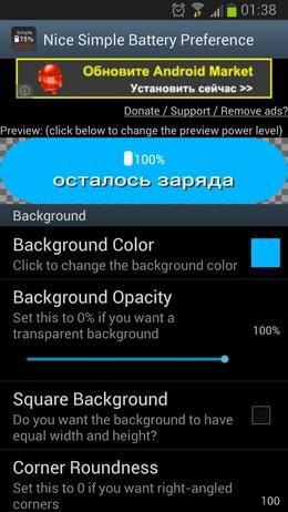 Настраиваемые виджеты заряда батареии Nice Simple Battery для Android