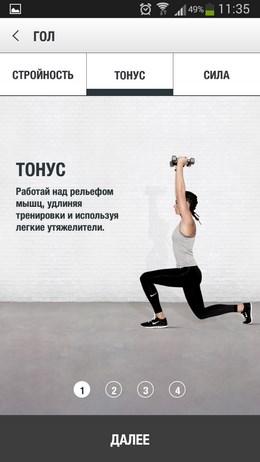 Программы тренировок от Nike Training Club для Android