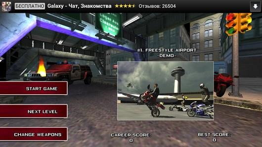 Race-Stunt-Fight-2