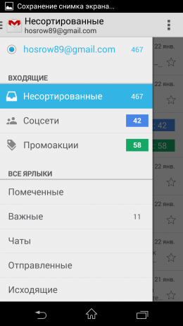Выдвижная панель - Gmail для Android