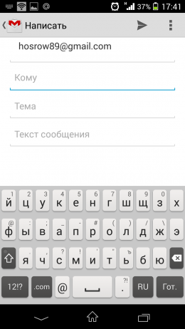 Новое сообщение - Gmail для Android