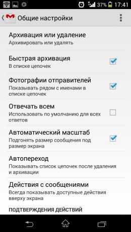 Настройки - Gmail для Android