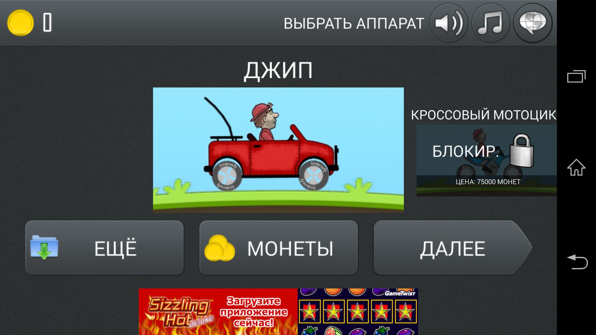 видео игра по бездорожью на грузовиках