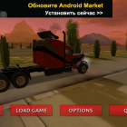 Truck Simulator 3D — транспортировка грузов