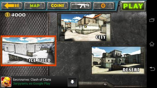 Выбор карты - 3D для Android