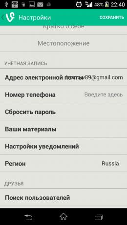 Настройки - Vine для Android