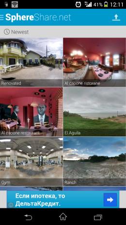 Выбор панорам - SphereShare для Android