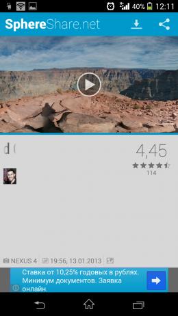 Рейтинг - SphereShare для Android