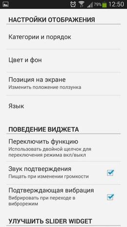 Виджет с регуляторами звука Slider Widget для Android