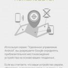 Удаленное управление Android – приложения для отслеживания устройства