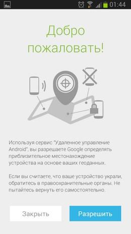 """Приложение для удаленной блокировки """"Удаленное управление Android"""" для Android"""