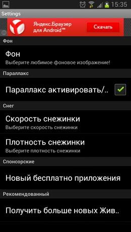 Трехмерный Снегопад для Android