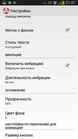 Анимированый виджет контактов Animated Widget  для Android