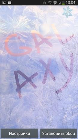 Обои Draw on frozen screen создающие на экране эффект замерзшего стекла