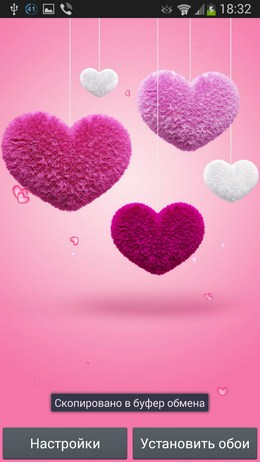 Милые сердечки - обои Fluffy Hearts Live Wallpaper для Android