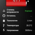 IS Battery – удобный информер заряда