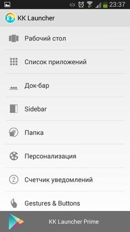 Настройки KK Launcher для Android