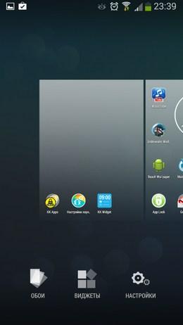 Настройка интерфейса KK Launcher  для Android