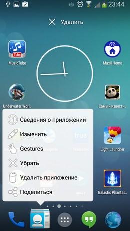 НАстройка рлыков в KK Launcher для Android
