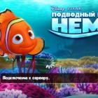 Немо – подводный мир