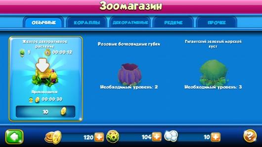 Подводный мир Немо для Android