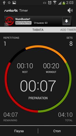 Запуск таймера - Runstic Timer для Android