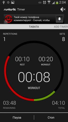 Время тренировки - Runstic Timer для Android