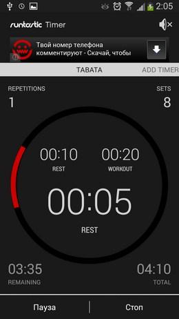 Врем отдыха - Runstic Timer для Android
