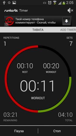 Новый круг - Runstic Timer для Android