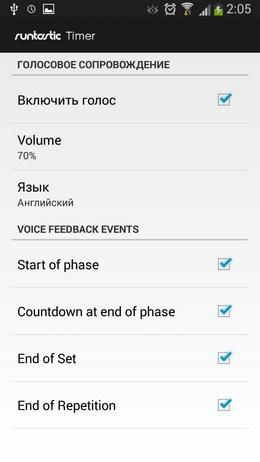 Настройки извещения Runstic Timer для Android