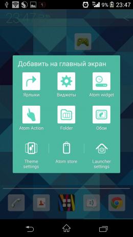 Панель инструментов - Atom Launcher для Android