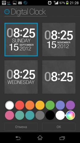 Настройка виджета - Atom Widget для Android